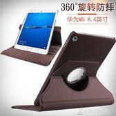 華為平板M5保護套殼8.4英寸SHT-W09/AL09電腦皮套防摔支撐套M5-10.8寸平板外殼旋轉貼膜   酷斯特數位3C