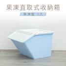 塑膠櫃/抽屜櫃/衣櫃【三入】果凍直取式收...