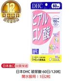 【日本DHC】 玻尿酸 60日/120粒
