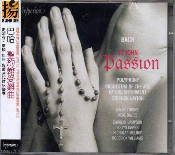 【停看聽音響唱片】【CD】巴哈:聖約翰受難曲