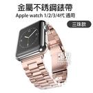 【妃凡】金屬 不銹鋼錶帶 三珠款Apple Watch 4/5/6/SE 5代 6代 watch5 watch6 通用 38/40/42/44 mm