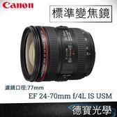 Canon EF 24-70mm f/4L IS USM 總代理公司貨  德寶光學