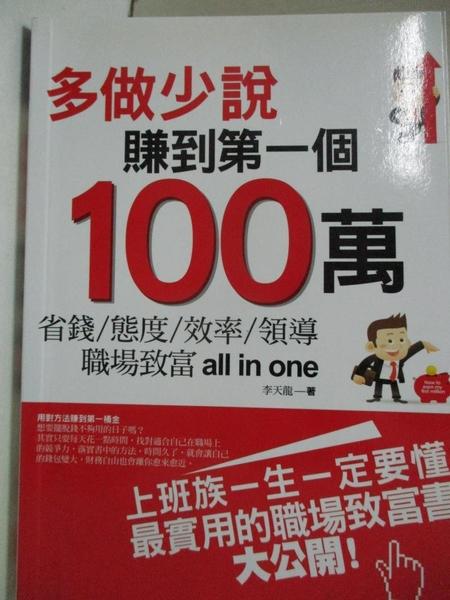 【書寶二手書T5/財經企管_IDM】多做少說,賺到第一個100萬_李天龍