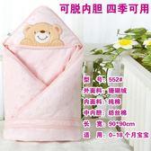 嬰兒抱被新生兒包被春秋冬季初生小被子寶寶加厚款可脫膽用品 生日禮物