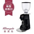 金時代書香咖啡 Fiorenzato F64E 營業用磨豆機 霧黑色 220V HG0935MBK