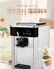 斯貝樂冰激凌機軟冰淇淋機商用雪糕機蛋筒全自動機器小型不銹鋼QM 依凡卡時尚