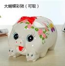 兒童存錢罐大人家用陶瓷不可取儲蓄罐超大號儲錢罐女生可愛
