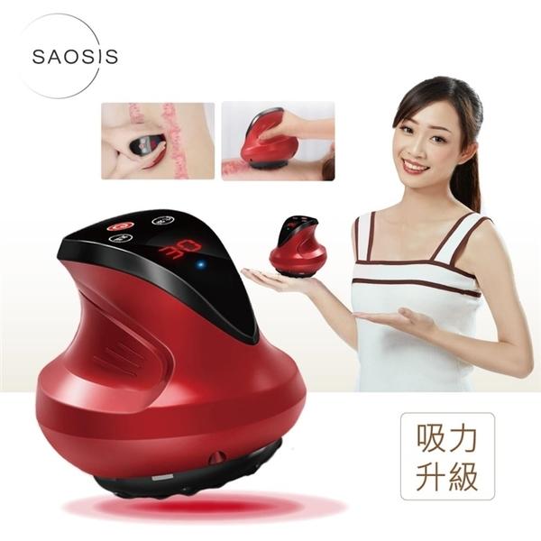 【Saosis】電動刮痧拔罐機
