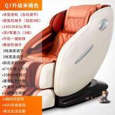 按摩椅 電動智慧按摩椅家用全自動全身多功能揉捏老人豪華太空艙T 2色
