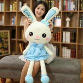 大型公仔 超大號長耳兔子大型玩偶女生可愛超萌毛絨玩具韓國公仔娃娃 芭蕾朵朵IGO