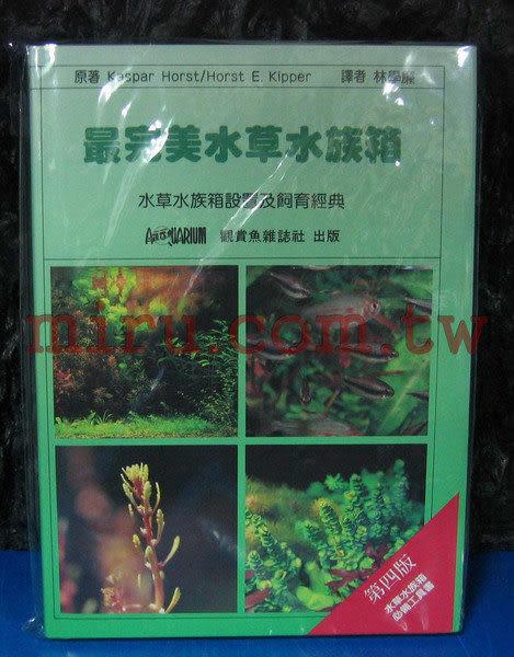 【西高地水族坊】AZOO書籍 最完美水草水族箱