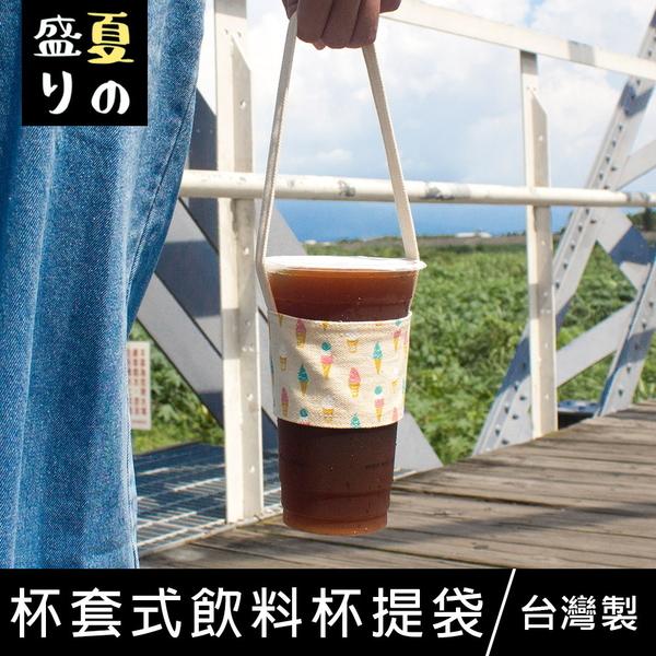 【促銷】珠友 SV-00013 杯套式飲料杯提袋//環保杯套/手提飲料袋/飲料杯袋-夏日風