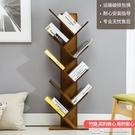 簡易兒童書房楠竹書架辦公室學生桌上小書架落地樹形書架【快速出貨】