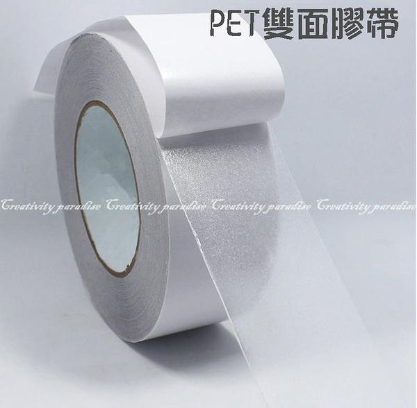【無痕雙面膠3cm】長50M可移動無殘膠超黏性雙面膠帶 PET雙面透明膠帶 雕刻機適用 50米