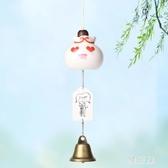 夏日和風鈴掛飾小清新陶瓷銅風玲日式掛件櫻花創意女生臥室小禮物YJ98