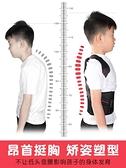 矯姿帶背揹佳兒童學生矯姿防駝背帶肩膀矯正器男女成年隱形糾正背部神器 非凡小鋪 新品