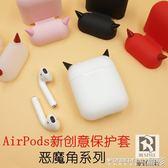 耳機收納 蘋果AirPods保護套iPhone7無線藍芽配件充電盒套耳機盒防丟收納包 晶彩生活