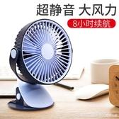 辦公室小風扇便攜式小型學生宿舍USB充電床上靜音桌上桌面電扇可夾 俏girl