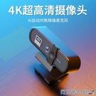 攝像頭 Lenovo聯想電腦用4k超高清視頻攝像頭usb外置帶麥克風考研復試專用一體臺式 快速出貨