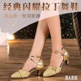 大尺碼拉丁舞鞋 成人5.5cm中跟高跟舞蹈鞋交誼摩登跳舞鞋廣場跳舞鞋 DJ9736『麗人雅苑』