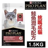 ProPlan冠能頂級貓糧.挑嘴成貓鮭魚潤毛配方1.5公斤
