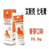 【耐吉斯】 艾斯克化毛膏-麥芽-7 0.9g*2條組 (E052A01)