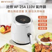 台灣保固一年 BIYI比依 AF-25A 110V 氣炸鍋 6.4L 雙鍋大容量 買就送烘焙禮包