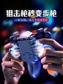 遊戲手柄電容隔空映射輔助器透視套裝刺激戰場外設連點器散熱物理 教主雜物間