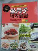 【書寶二手書T7/保健_XDU】坐月子特效食譜_編輯部