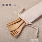 (免運) 餐具組合玉米兒童實木質筷子叉子小勺子三件套裝創意家用學生便攜餐具