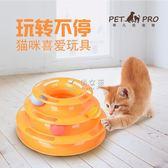 寵物玩具球 貓的玩具轉盤游樂盤貓咪轉盤球三層互動益智玩具用品 俏女孩