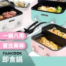FUJACOOK 富甲酷客 多功能料理即食鍋 一鍋萬用 料理鍋 電烤盤