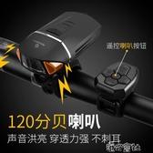 洛克兄弟遙控自行車燈車前燈帶喇叭防盜報警USB充電山地夜騎裝備   交換禮物