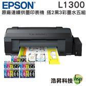 【搭T664二黑三彩墨水五組 】EPSON L1300 原廠連續供墨 A3單功能 彩色印表機 原廠兩年保固