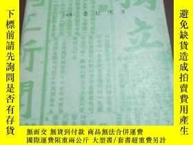 二手書博民逛書店罕見大韓民國臨時政府史(韓文版)Y6605 李炫熙 集文堂 出版