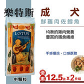 買大送小【SofyDOG】LOTUS樂特斯  鮮雞肉佐鱈魚 成犬-中顆粒(12.5磅,兩件優惠組)狗飼料