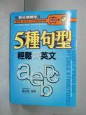 【書寶二手書T9/語言學習_GQK】5種句型輕鬆飆英文_謝欽舜_附光碟