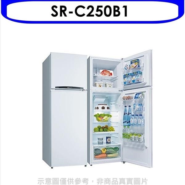 SANLUX台灣三洋【SR-C250B1】《雙門》冰箱 優質家電