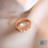 買一送一羅馬數字戒指女時尚個輕奢女戒指【小檸檬3C】