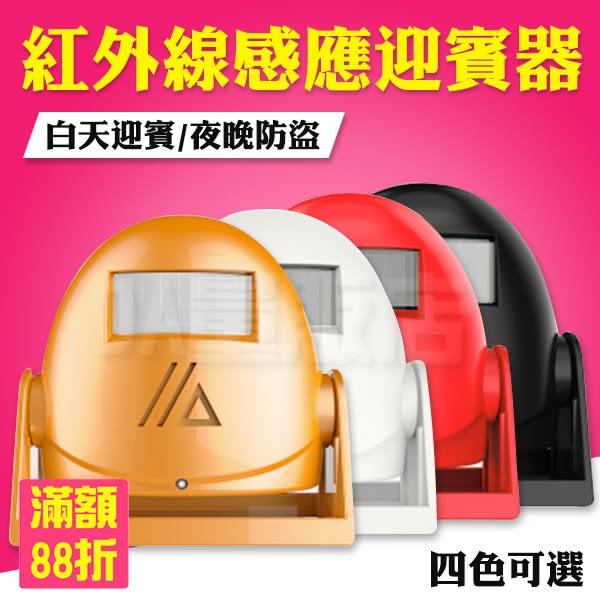 紅外線 迎賓器 感應警報器 自動感應門鈴 來客門鈴 防盜器 來客報知 防盜門鈴 多種音樂可調 4色