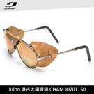 Julbo 復古太陽眼鏡CHAM J0201150 / 城市綠洲 (太陽眼鏡、墨鏡、抗uv)