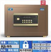 保險櫃家用小型35cm45cm入墻防盜全鋼家用保險箱25cm全能辦公指紋密碼 夏洛特 LX