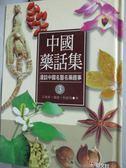 【書寶二手書T2/養生_JDW】中國藥話集(3)_王煥華、儲農、倪惠珠