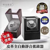 皮革全自動靜音搖錶器 手錶收納盒 自動機械手錶 轉錶器 上鍊盒 晃錶器盒 -時光寶盒8135