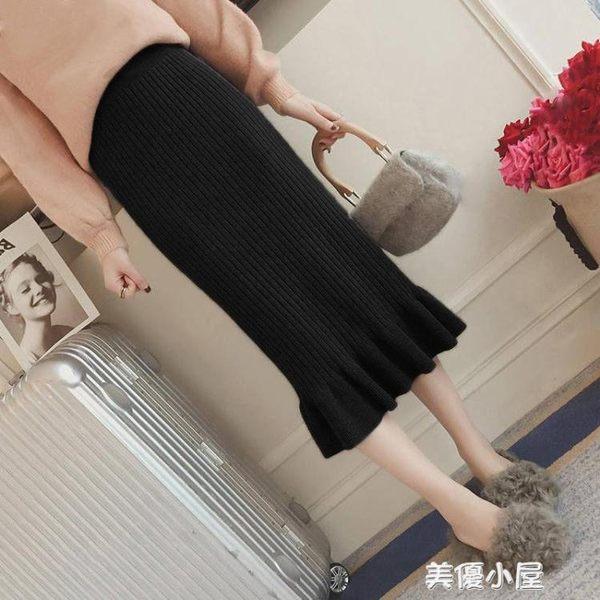 針織半身裙包臀魚尾裙一步裙中長款女秋冬2018新款荷葉邊毛線裙子『美優小屋』