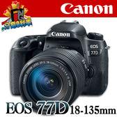 【24期0利率】平輸貨 CANON EOS 77D+18-135mm IS USM 保固一年 W