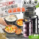 日式304不鏽鋼三層保溫飯盒 美味不串味 帶把手多層飯桶 可疊加便當盒【AH0405】《約翰家庭百貨