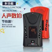 人聲節拍器帶電子調音器濕度計節奏器拍子機鋼琴古箏二胡通用語音 qz2422【野之旅】