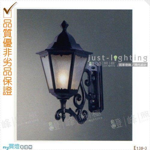 【戶外壁燈】E27 單燈。鋁合金。防雨防潮耐腐蝕。直徑56cm※【燈峰照極my買燈】#E138-3