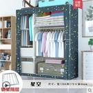 衣櫃 簡易布衣柜現代簡約家用臥室組裝柜子用收納加粗鋼管掛衣櫥 韓流時裳LX